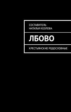 Наталья Козлова - Лбово. Крестьянские родословные