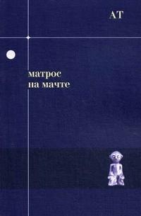 Андрей Тавров - Матрос на мачте