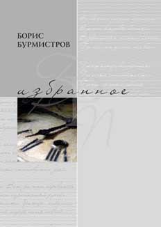 Борис Бурмистров - Избранное