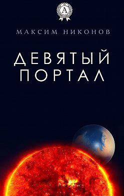 Максим Никонов - Девятый портал