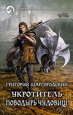 Григорий Шаргородский - Укротитель. Поводырь чудовищ