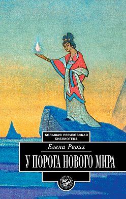 Елена Рерих - У порога Нового Мира (сборник)