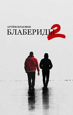 Артем Краснов - Блабериды-2