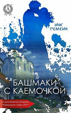 Ник Ремени - Башмаки с каемочкой
