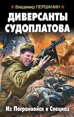 Владимир Першанин - Диверсанты Судоплатова. Из Погранвойск в Спецназ