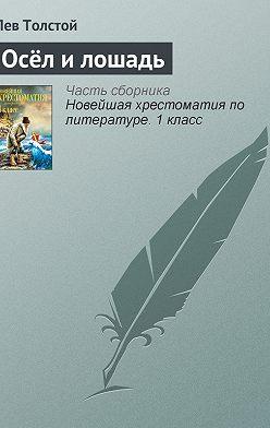Лев Толстой - Осёл и лошадь