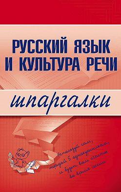 А. Зубкова - Русский язык и культура речи
