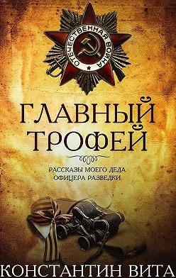 Константин Вита - Главный трофей