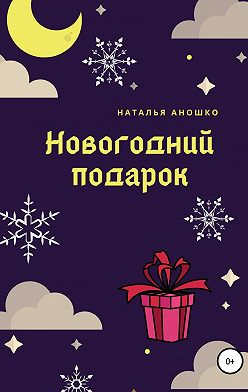 Наталья Аношко - Новогодний подарок