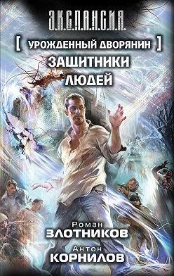 Роман Злотников - Урожденный дворянин. Защитники людей