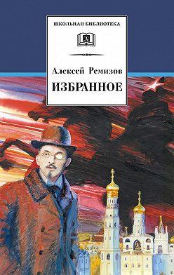 Алексей Ремизов - Избранное