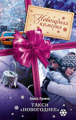 Алиса Лунина - Такси «Новогоднее»