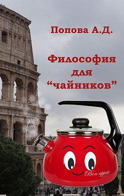 А. Попова - Философия для «чайников». Учебник для академического бакалавриата