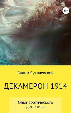 Вадим Долгий (Сухачевский) - Декамерон 1914