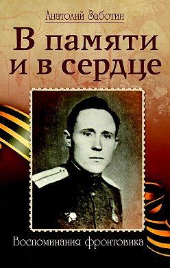 Анатолий Заботин - В памяти и в сердце