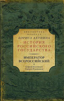 Сергей Соловьев - Император Всероссийский (сборник)