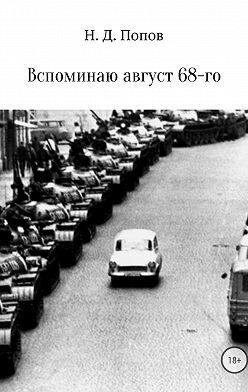 Николай Попов - Вспоминаю август 68-го