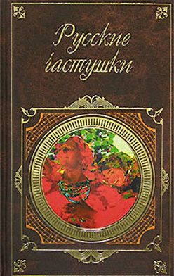 Сборник - Русские частушки