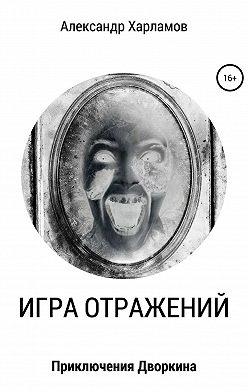 Александр Харламов - Игра отражений