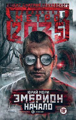 Юрий Мори - Метро 2035: Эмбрион. Начало