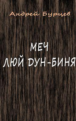 Андрей Бурцев - Меч Люй Дун-биня