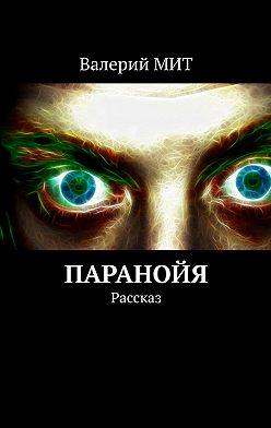 Валерий МИТ - Паранойя. Рассказ