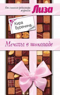 Кира Буренина - Мечты в шоколаде (сборник)