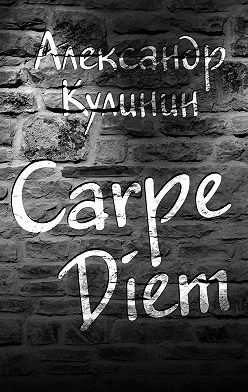 Александр Кулинин - Carpe Diem