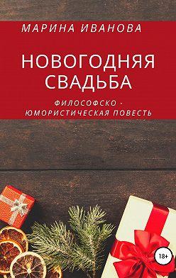 Марина Иванова - Новогодняя свадьба