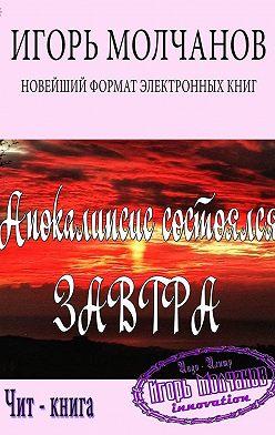 Игорь Молчанов - Апокалипсис состоялся завтра