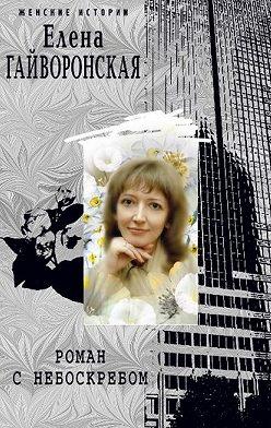 Елена Гайворонская - Роман с небоскребом