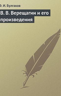 Федор Булгаков - В.В.Верещагин иего произведения