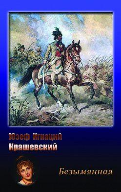 Юзеф Игнаций Крашевский - Безымянная