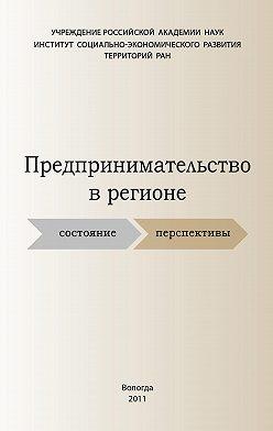Светлана Теребова - Предпринимательство в регионе: состояние, перспективы