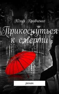 Юлия Кравченко - Прикоснуться к смерти