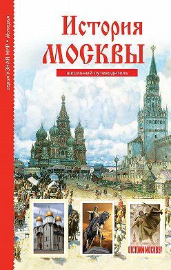 Юлия Дунаева - История Москвы