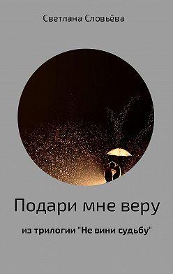 Светлана Соловьёва - Подари мне веру