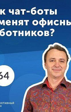 Роман Рыбальченко - 64. Андрей Ганин, ActiveChat: Как чат-боты могут помочь бизнесу?