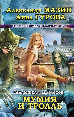 Александр Мазин - Мумия и Тролль