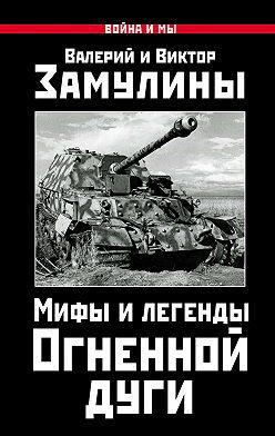 Валерий Замулин - Мифы и легенды Огненной дуги