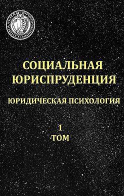 Евгений Черносвитов - Социальная юриспруденция. Юридическая психология. 1 том