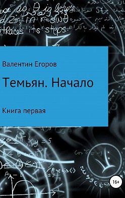 Егоров Александрович - Темьян. Начало