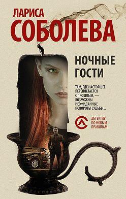 Лариса Соболева - Ночные гости