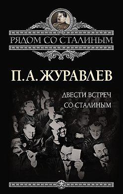 Павел Журавлев - Двести встреч со Сталиным