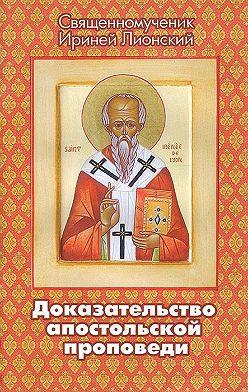 Священномученик Ириней Лионский - Доказательство апостольской проповеди