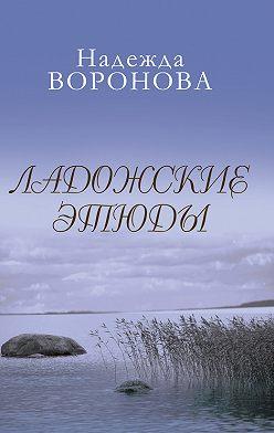 Надежда Воронова - Ладожские этюды