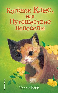 Холли Вебб - Котёнок Клео, или Путешествие непоседы