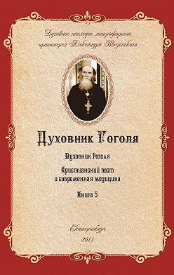 Александр Введенский - Духовник Н.В. Гоголя (К переоценке его характеристики)