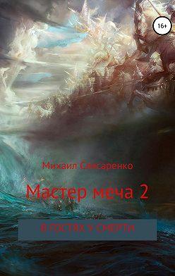 Михаил Слесаренко - Мастер меча 2. В гостях у смерти