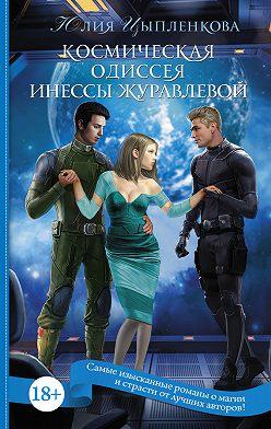 Юлия Цыпленкова - Космическая одиссея Инессы Журавлевой